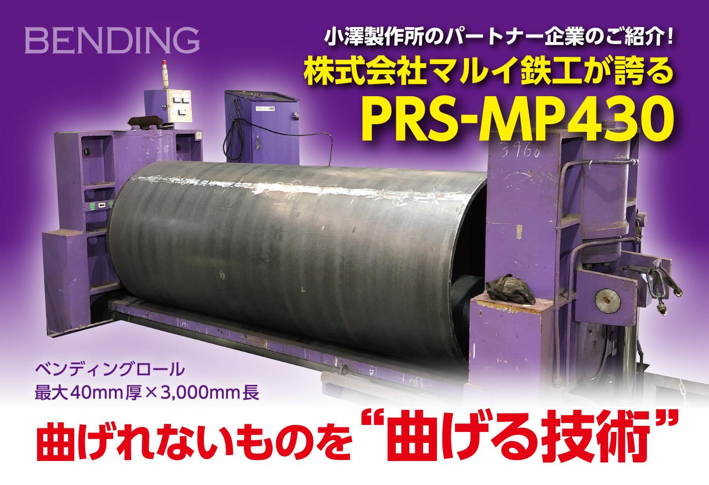 PRS-MP430を持つマルイ鉄工の曲げられないものを曲げる技術